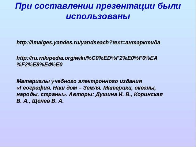 При составлении презентации были использованы http://imaiges.yandes.ru/yandse...