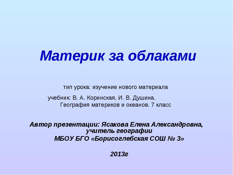 Материк за облаками Автор презентации: Ясакова Елена Александровна, учитель г...