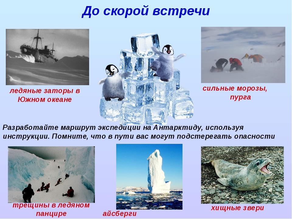 До скорой встречи Разработайте маршрут экспедиции на Антарктиду, используя ин...