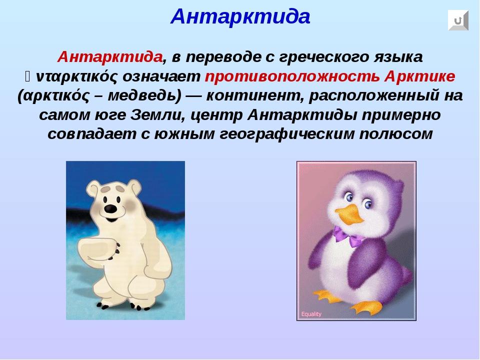 Антарктида Антарктида, в переводе с греческого языка ἀνταρκτικόςозначает про...