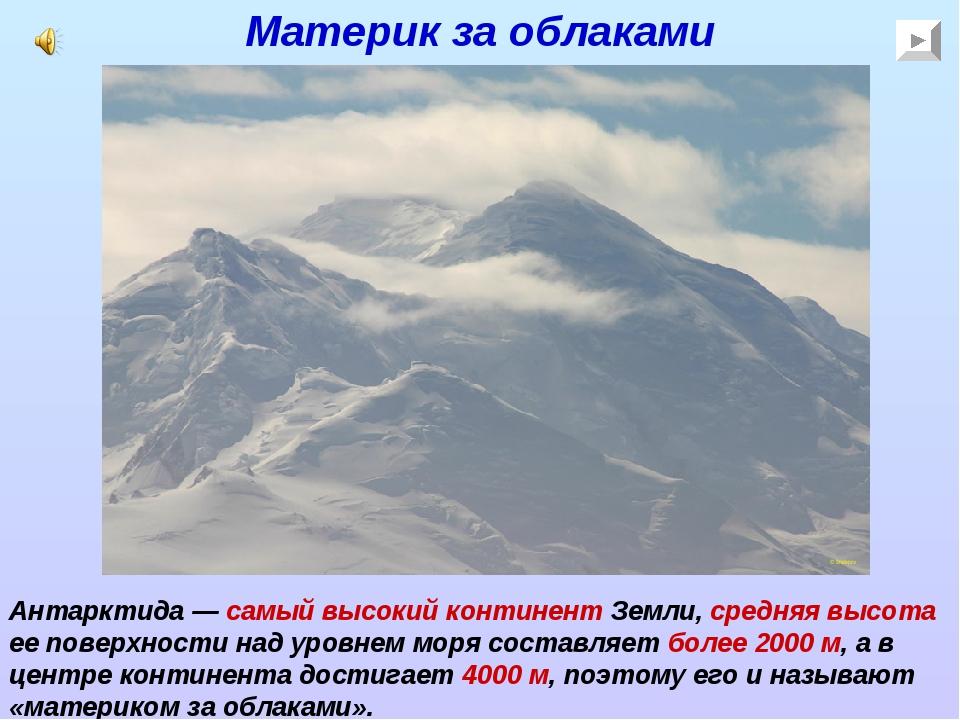 Материк за облаками Антарктида— самый высокий континент Земли, средняя высот...
