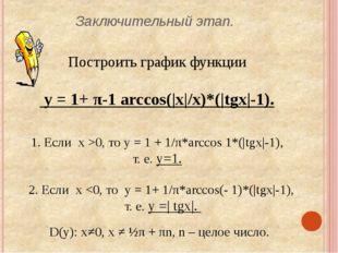 Заключительный этап. Построить график функции у = 1+ π-1 arccos(|x|/x)*(|tgx|
