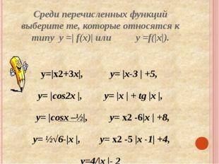 Среди перечисленных функций выберите те, которые относятся к типу у =| f(x)|
