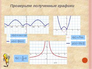 Проверьте полученные графики