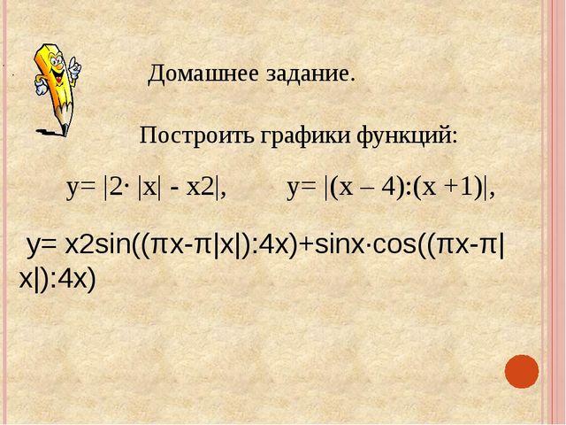 Домашнее задание. Построить графики функций: у= |2· |х| - х2|, у= |(х – 4):(х...