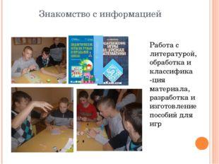Знакомство с информацией Работа с литературой, обработка и классифика -ция ма