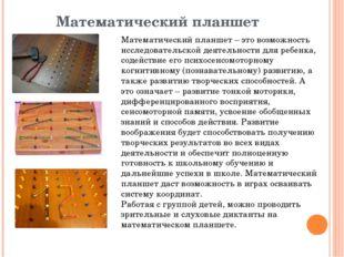 Математический планшет Математический планшет – это возможность исследователь