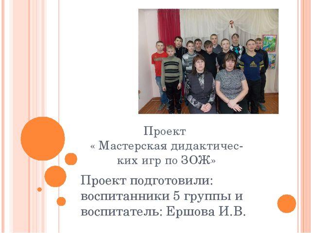 Проект « Мастерская дидактичес- ких игр по ЗОЖ» Проект подготовили: воспитанн...