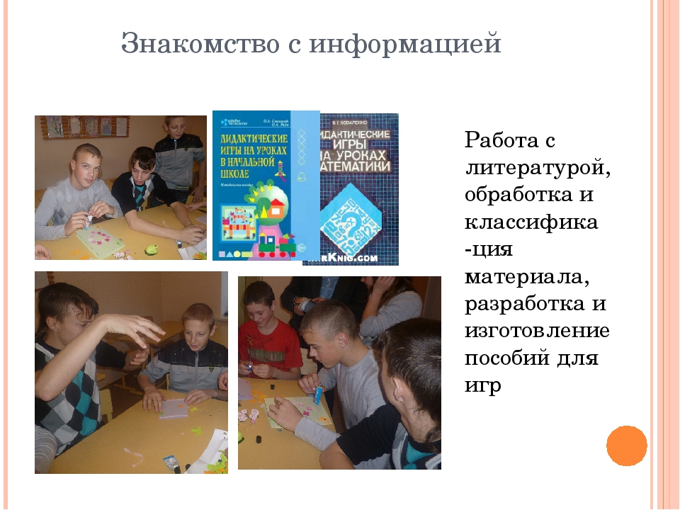 Знакомство с информацией Работа с литературой, обработка и классифика -ция ма...
