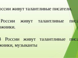В России живут талантливые писатели. В России живут талантливые писатели, худ