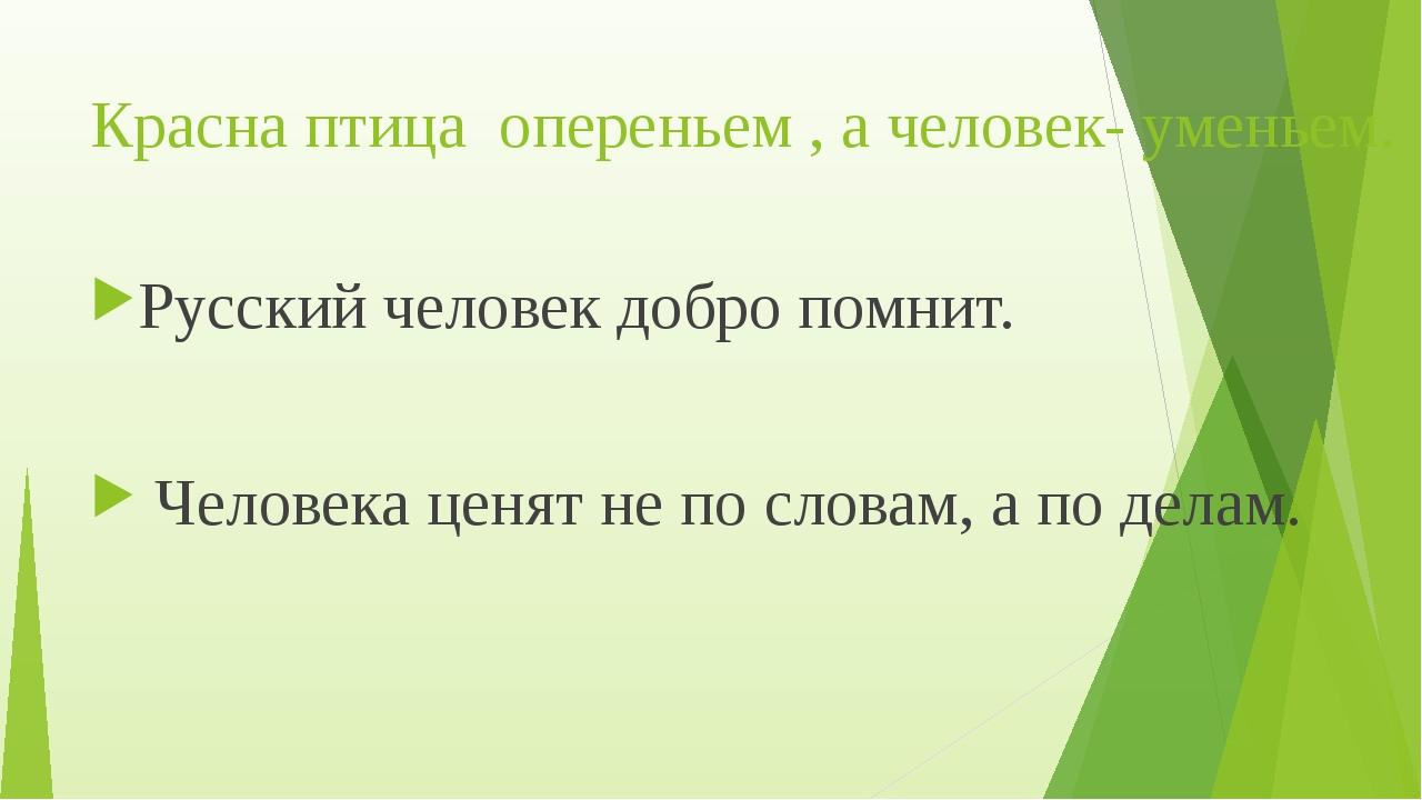Красна птица опереньем , а человек- уменьем. Русский человек добро помнит. Че...
