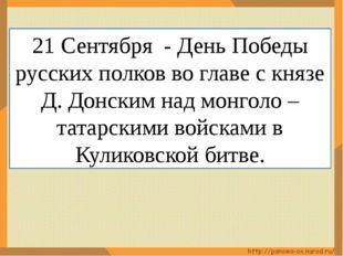 21 Сентября - День Победы русских полков во главе с князе Д. Донским над монг