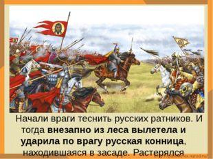 Начали враги теснить русских ратников. И тогда внезапно из леса вылетела и