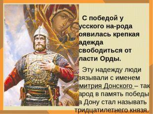 С победой у русского на-рода появилась крепкая надежда освободиться от власт