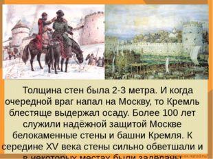 Толщина стен была 2-3 метра. И когда очередной враг напал на Москву, то Кре