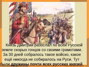 Князь Дмитрий разослал по всей Русской земле скорых гонцов со своими грамота