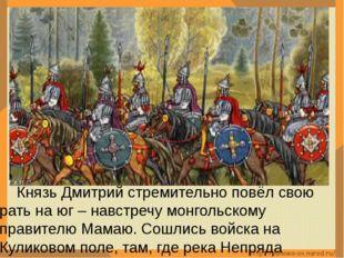 Князь Дмитрий стремительно повёл свою рать на юг – навстречу монгольскому п