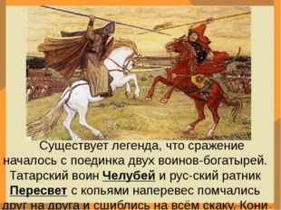 Существует легенда, что сражение началось с поединка двух воинов-богатырей.