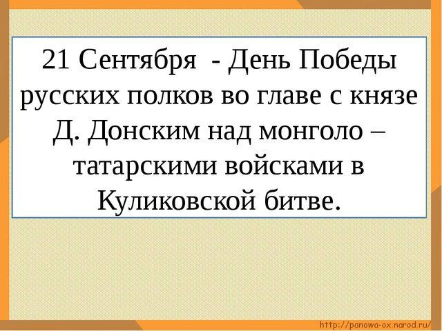 21 Сентября - День Победы русских полков во главе с князе Д. Донским над монг...