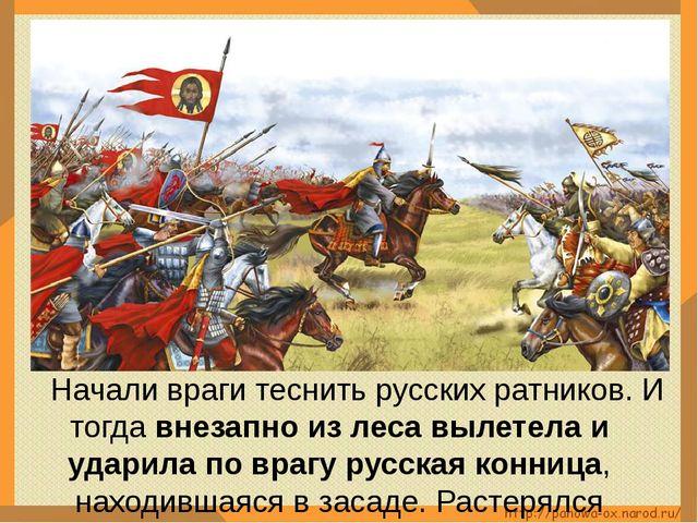 Начали враги теснить русских ратников. И тогда внезапно из леса вылетела и...