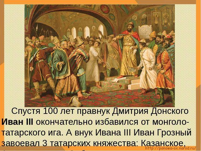 Спустя 100 лет правнук Дмитрия Донского Иван III окончательно избавился от м...
