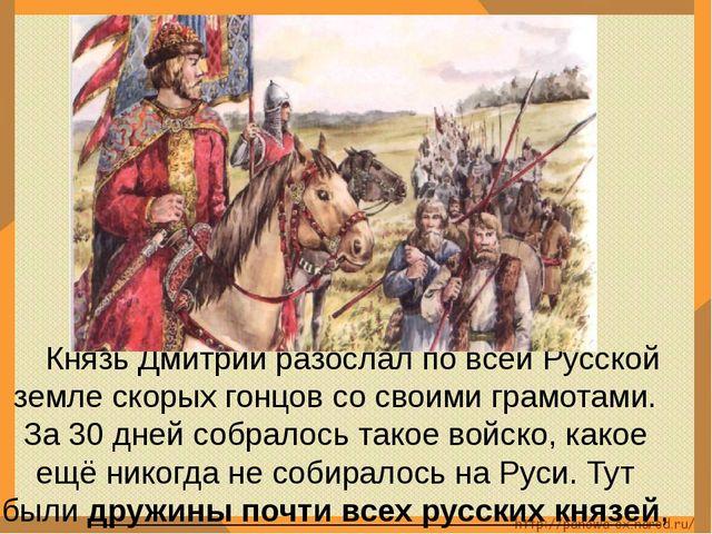 Князь Дмитрий разослал по всей Русской земле скорых гонцов со своими грамота...
