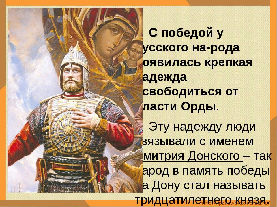 С победой у русского на-рода появилась крепкая надежда освободиться от власт...
