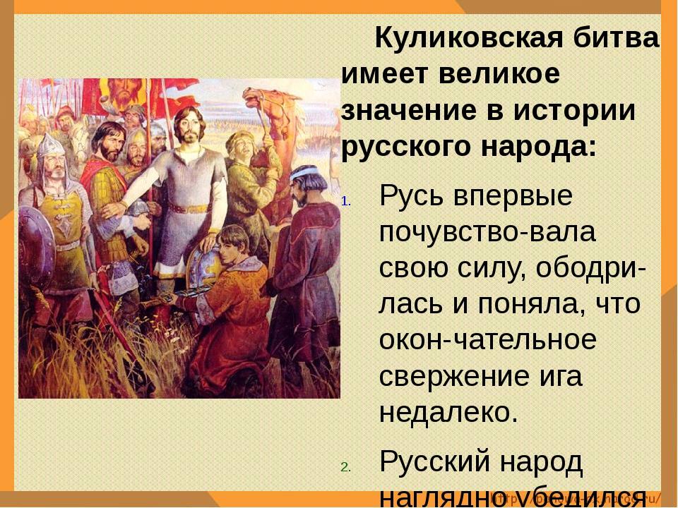 Куликовская битва имеет великое значение в истории русского народа: Русь вп...
