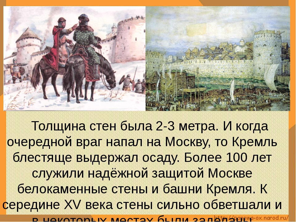 Толщина стен была 2-3 метра. И когда очередной враг напал на Москву, то Кре...