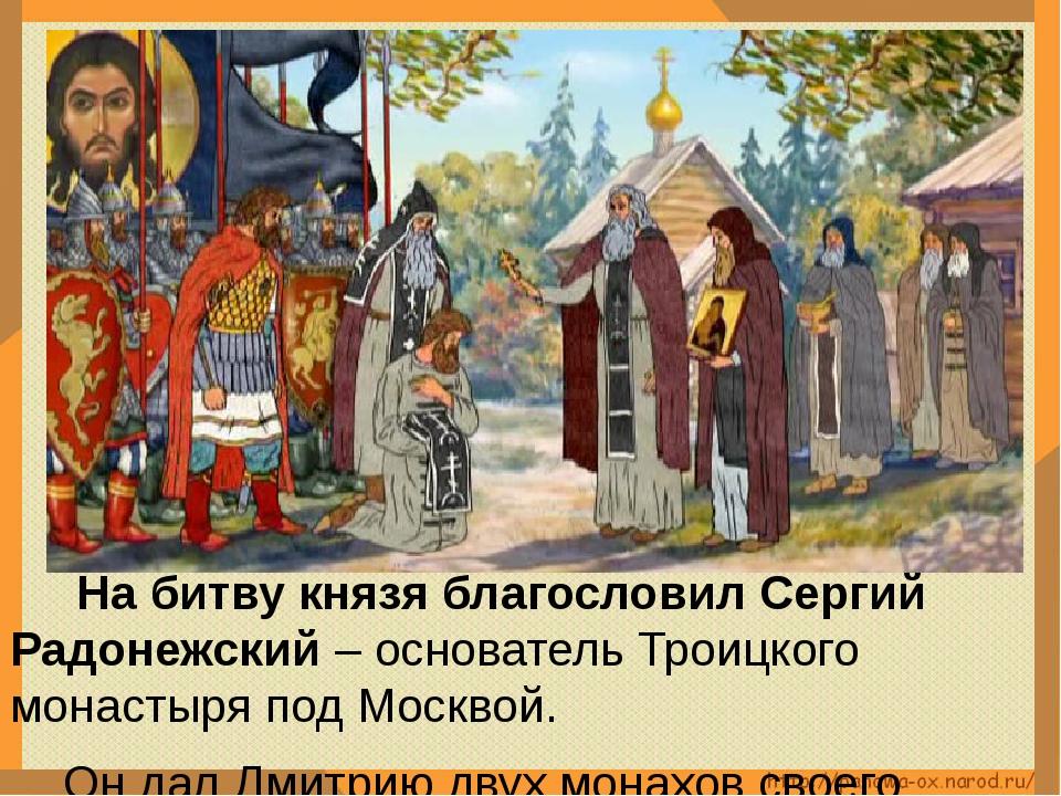 На битву князя благословил Сергий Радонежский – основатель Троицкого монас...