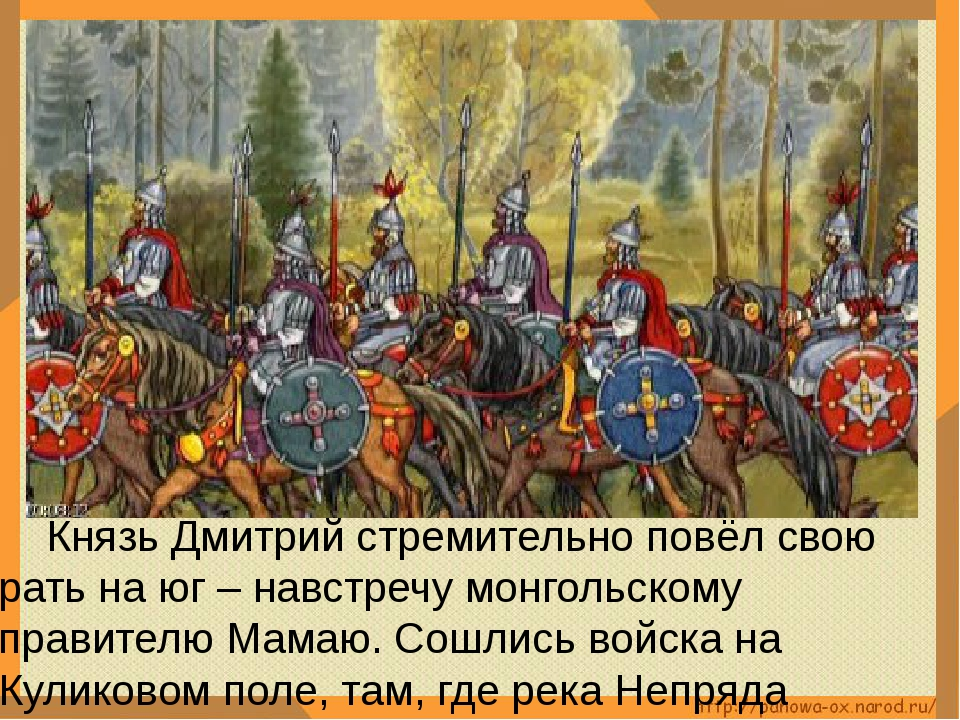 Князь Дмитрий стремительно повёл свою рать на юг – навстречу монгольскому п...