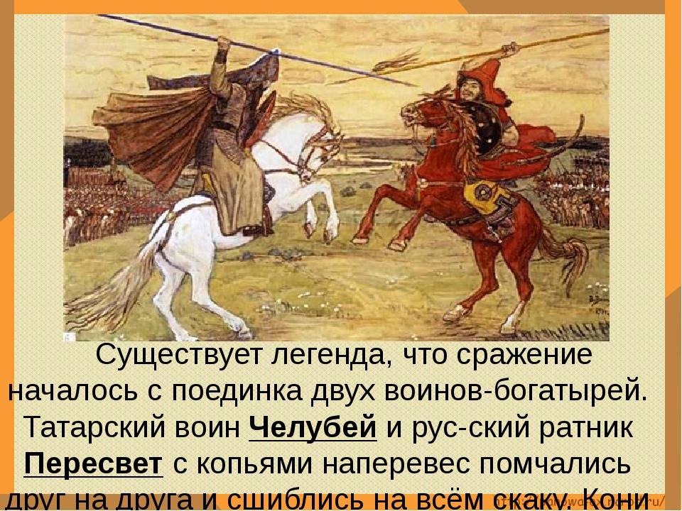 Существует легенда, что сражение началось с поединка двух воинов-богатырей....