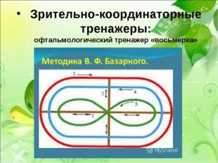 Зрительно-координаторные тренажеры: офтальмологический тренажер «восьмерка» :
