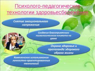 Психолого-педагогические технологии здоровьесбережения
