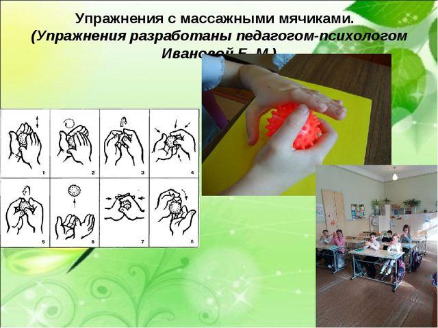 Упражнения с массажными мячиками. (Упражнения разработаны педагогом-психоло...