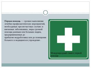 Первая помощь— срочное выполнение лечебно-профилактических мероприятий, нео