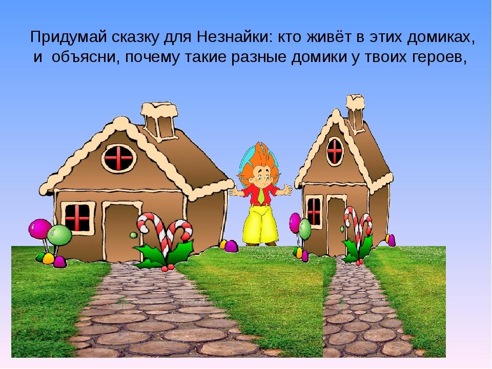 Придумай сказку для Незнайки: кто живёт в этих домиках, и объясни, почему так...