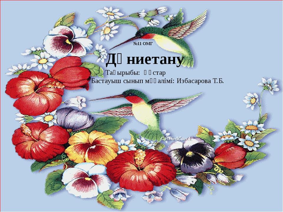 №11 ОМГ Дүниетану Тақырыбы: Құстар Бастауыш сынып мұғалімі: Избасарова Т.Б.
