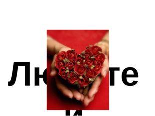 Любите и будьте любимыми!