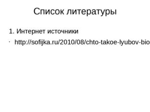 Список литературы 1. Интернет источники http://sofijka.ru/2010/08/chto-takoe-
