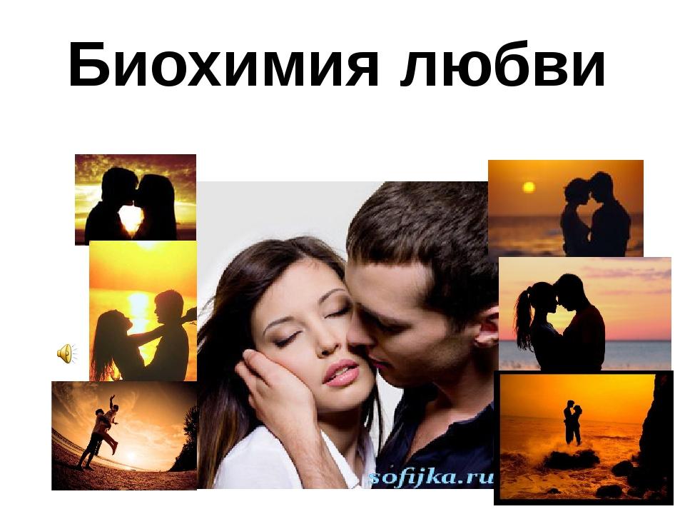 Биохимия любви