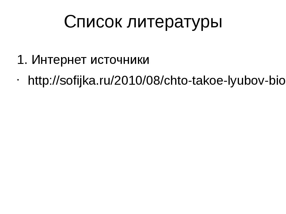 Список литературы 1. Интернет источники http://sofijka.ru/2010/08/chto-takoe-...