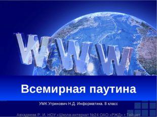 Всемирная паутина УМК Угринович Н.Д. Информатика. 8 класс Авхадеева Р. И. НОУ