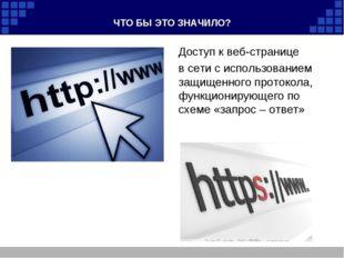 ЧТО БЫ ЭТО ЗНАЧИЛО? Доступ к веб-странице в сети с использованием защищенного