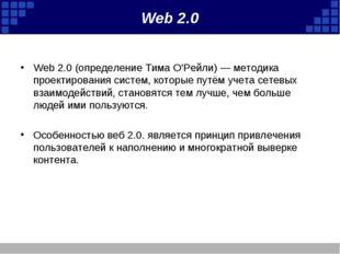 Web 2.0 Web 2.0 (определение Тима О'Рейли) — методика проектирования систем,