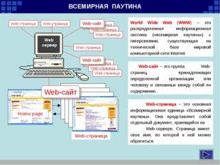 ВСЕМИРНАЯ ПАУТИНА Web сервер Web-страница World Wide Web (WWW) – это распреде
