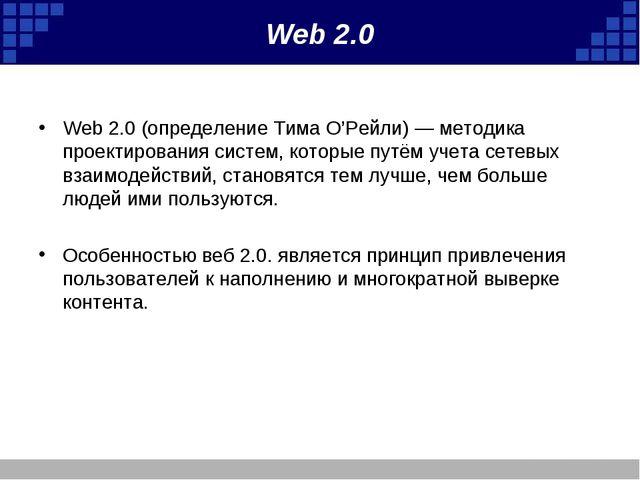 Web 2.0 Web 2.0 (определение Тима О'Рейли) — методика проектирования систем,...