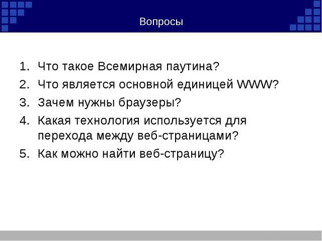 Вопросы Что такое Всемирная паутина? Что является основной единицей WWW? Заче...