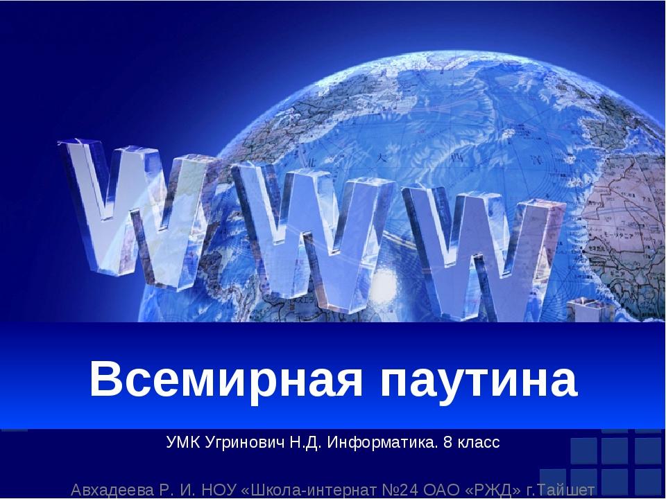 Всемирная паутина УМК Угринович Н.Д. Информатика. 8 класс Авхадеева Р. И. НОУ...