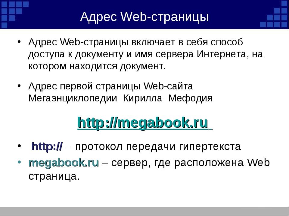 Адрес Web-страницы Адрес Web-страницы включает в себя способ доступа к докуме...